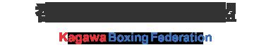 香川県ボクシング連盟